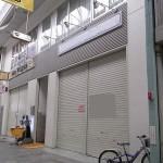 姫路駅より徒歩5分、和風内装の居抜き店舗物件。
