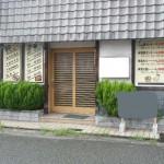 山電網干線 夢前川駅より徒歩8分、飲食店可能な店舗物件。