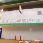 姫路駅前、南町商店街の店舗物件です。飲食店も可能です。