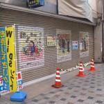 姫路駅前のアーケード内、大型店舗。
