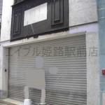 姫路フォーラス北隣、自動シャッター付の店舗物件。